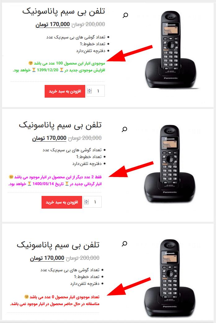 اعلان های شخصی سازی شده با افزونه WooCommerce Availability Notifications