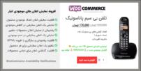 افزونه WooCommerce Availability Notifications