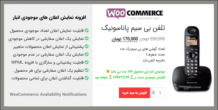 افزونه WooCommerce Availability Notifications