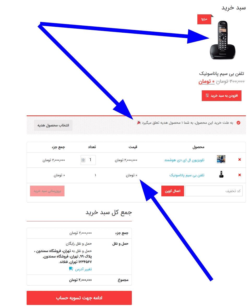 نمونه اجرای یک حالت خرید صم محصول و دریافت یک هدیه