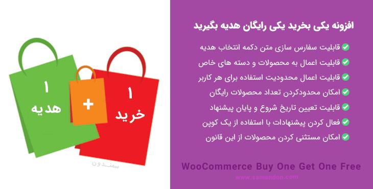 افزونه WooCommerce Buy One Get One Free