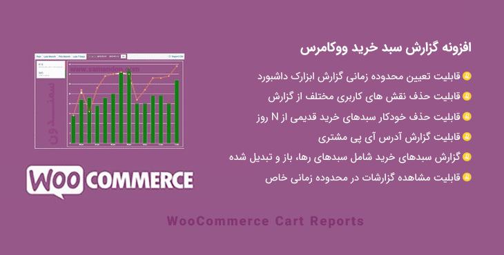 افزونه WooCommerce Cart Reports