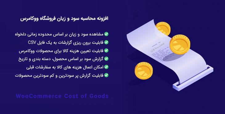 افزونه محاسبه سود و زیان ووکامرس | WooCommerce Cost of Goods