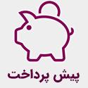 افزونه WooCommerce Deposits – Partial Payments | پیش پرداخت ووکامرس