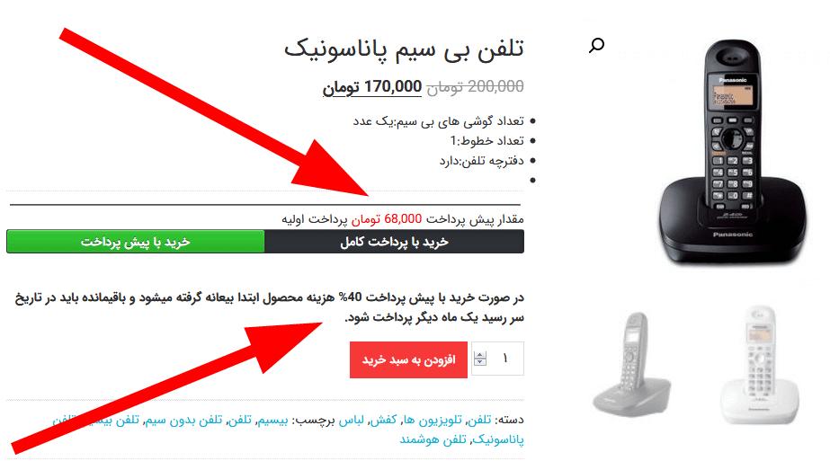 نمونه نمایش پیش پرداخت ووکامرس در صفحه محصول