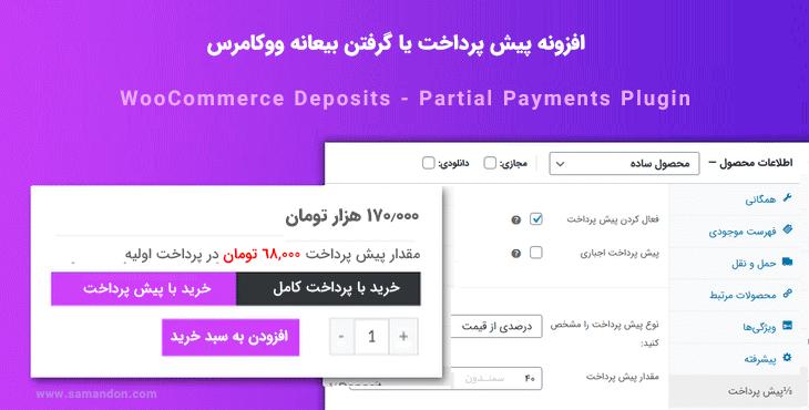 افزونه WooCommerce Deposits - Partial Payments | پیش پرداخت ووکامرس
