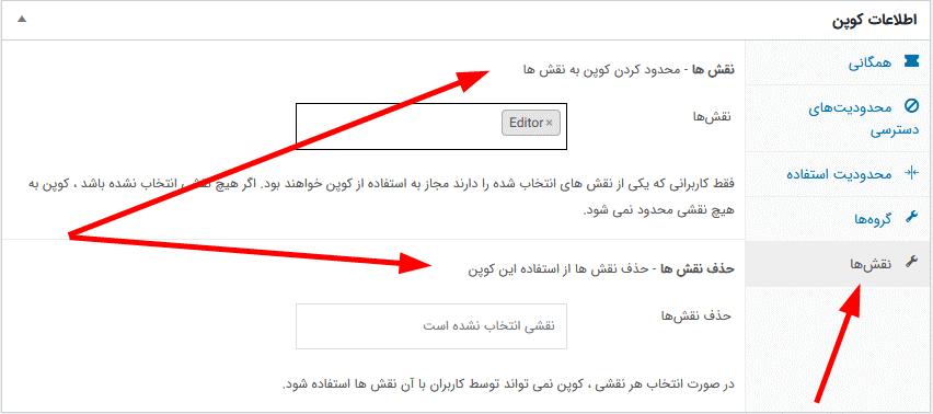 محدود کردن کوپن های ووکامرس به نقش های کاربری خاص