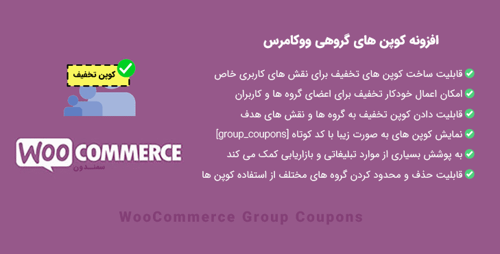افزونه WooCommerce Group Coupons