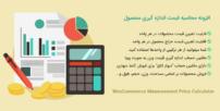 افزونه محاسبه قیمت اندازه گیری محصول | WooCommerce Measurement Price Calculator