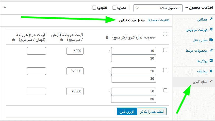 تنظیمات قیمت گذاری با افزونه WooCommerce Measurement Price Calculator