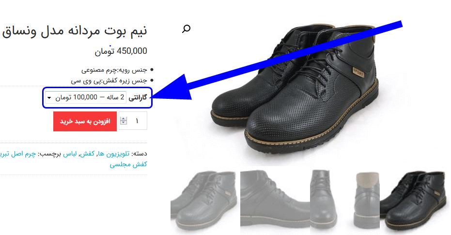 نمونه نمایش گارانتی در صفحه محصول