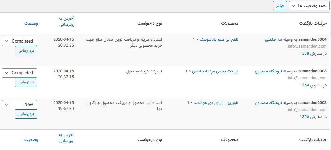 مشاهده و مدیریت درخواست های گارانتی در مدیریت سایت