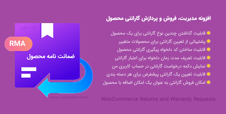 افزونه WooCommerce Returns and Warranty Requests