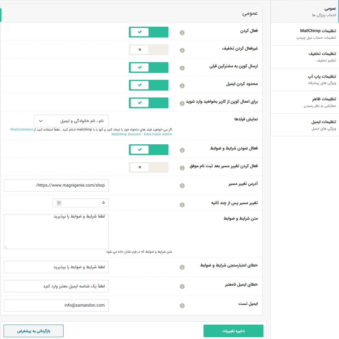 تنظیمات عمومی افزونه Woocommerce Mailchimp Discount