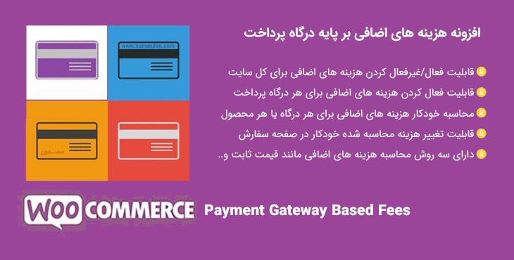افزونه Woocommerce Payment Gateway Based Fees