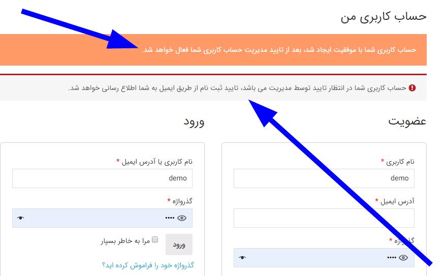 نمایش پیام عضویت در انتظار تایید بعد از ثبت نام کاربر