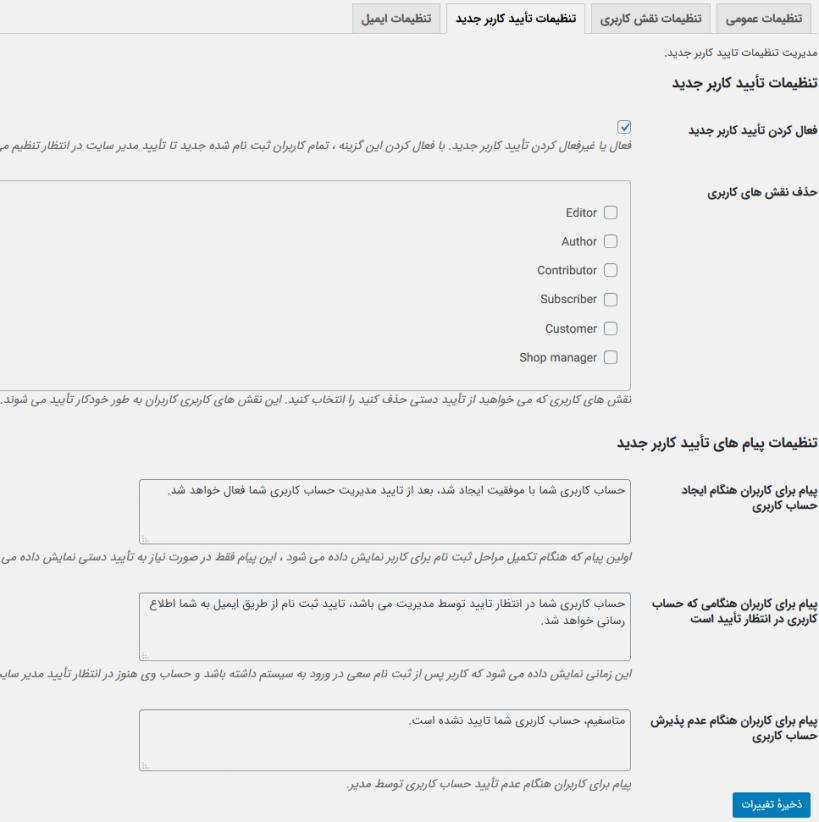تنظیمات تایید خودکار یا دستی کاربران جدید