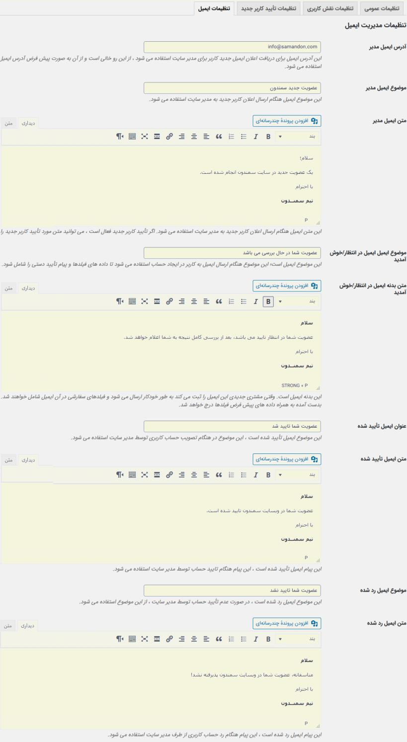 تنظیمات اعلان اطلاع رسانی ایمیلی عضویت کاربران