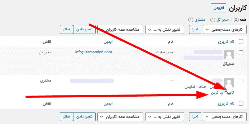 مدیریت عضویت کاربران در انتظار تایید ثبت نام