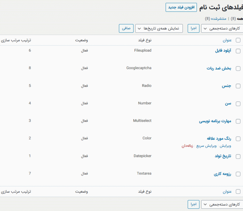 مدیریت فیلدهای ثبت نام دلخواه در افزونه Custom User Registration Fields