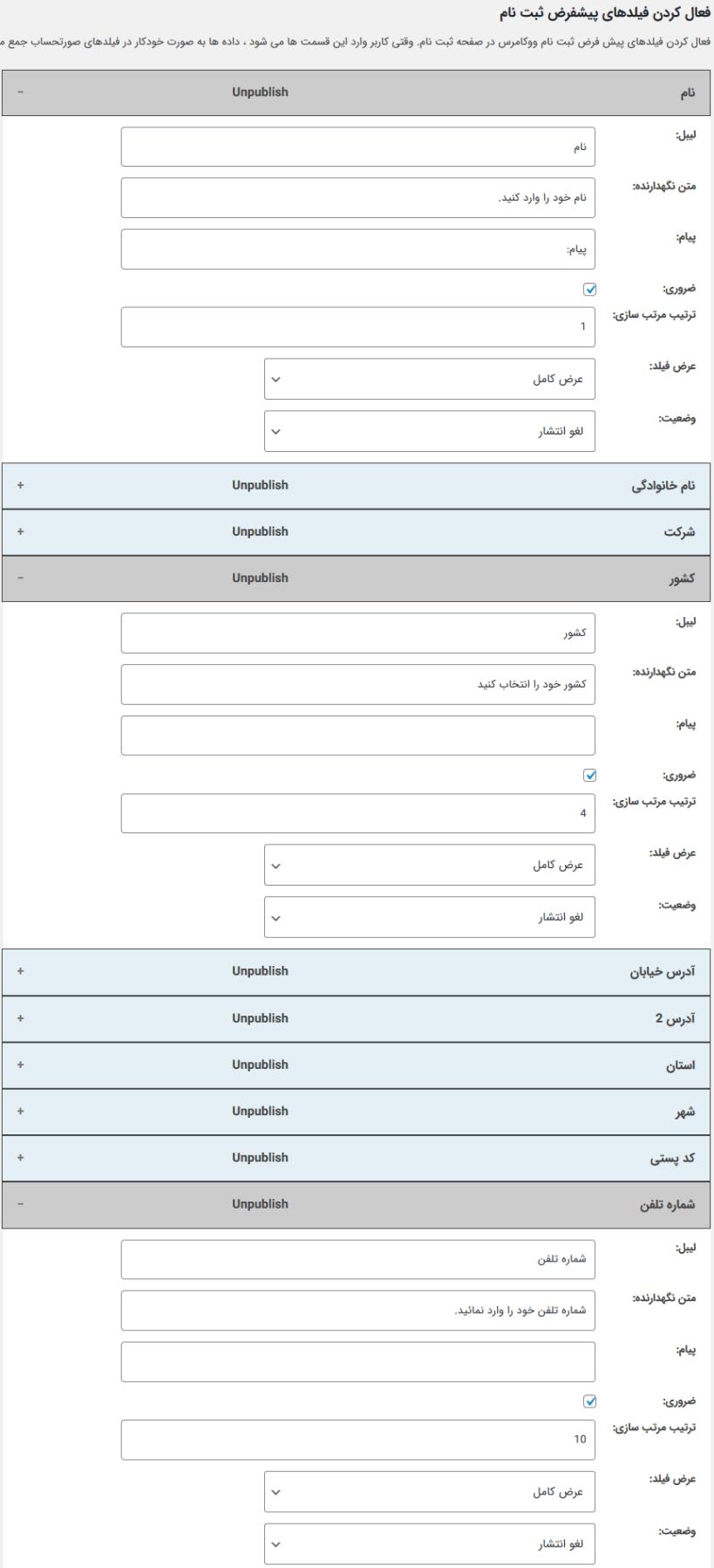 فعال/غیرفعال کردن فیلدهای ثبت نام پیشفرض ووکامرس