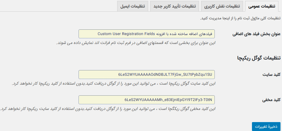 تنظیمات عمومی افزونه Custom User Registration Fields for WooCommerce