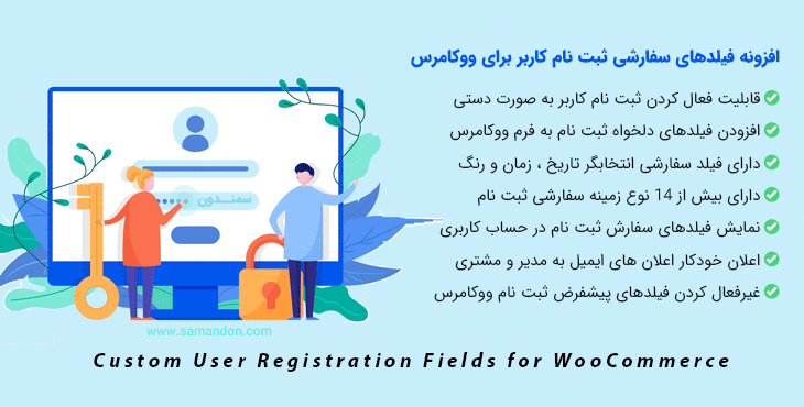 افزونه فیلدهای سفارشی ثبت نام کاربر | Custom User Registration Fields