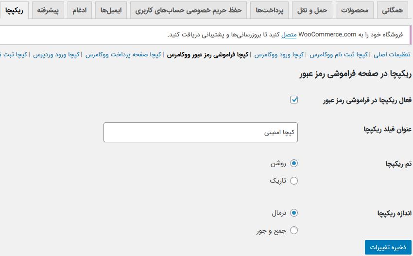 تنظیمات کپچا در بازیابی رمز عبور ووکامرس