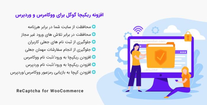 افزونه ریکپچا گوگل برای ووکامرس و وردپرس | ReCaptcha for WooCommerce