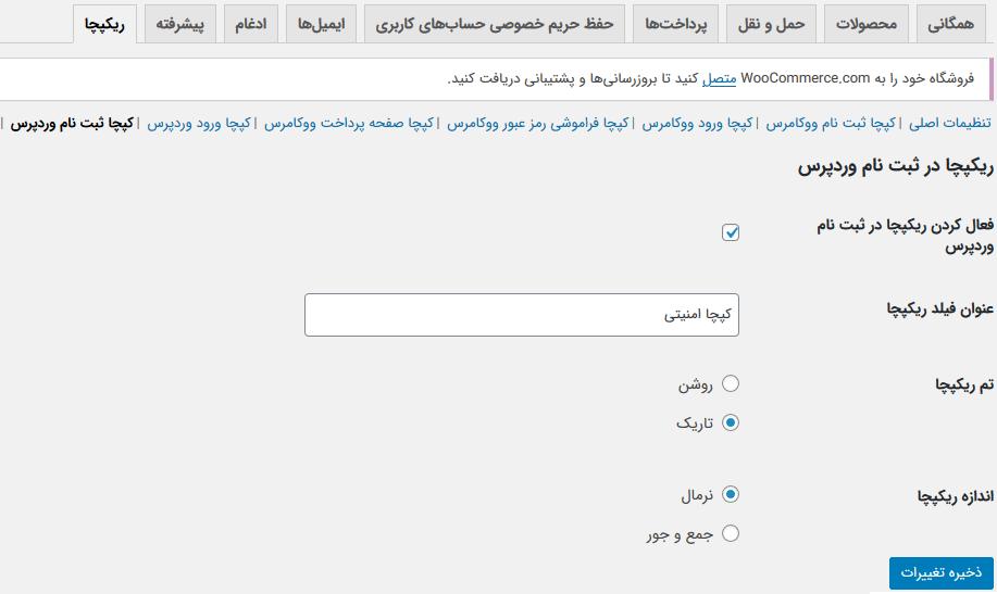 تنظیمات ReCaptcha for WooCommerce در ثبت نام وردپرس