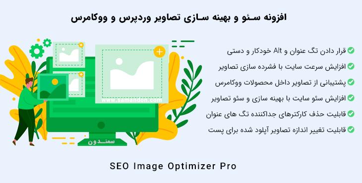 افزونه سئو و بهینه سازی تصاویر سایت | SEO Image Optimizer Pro