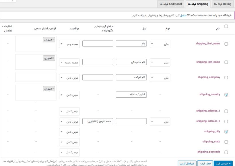 تنظیمات فیلدهای حمل و نقل با افزونه WooCommerce Checkout Field Editor