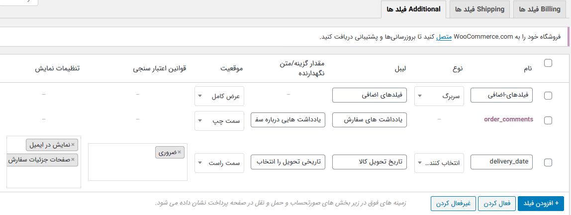 تنظیمات فیلدهای اضافه صفحه پرداخت