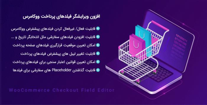 افزون ویرایشگر فیلدهای پرداخت ووکامرس | WooCommerce Checkout Field Editor
