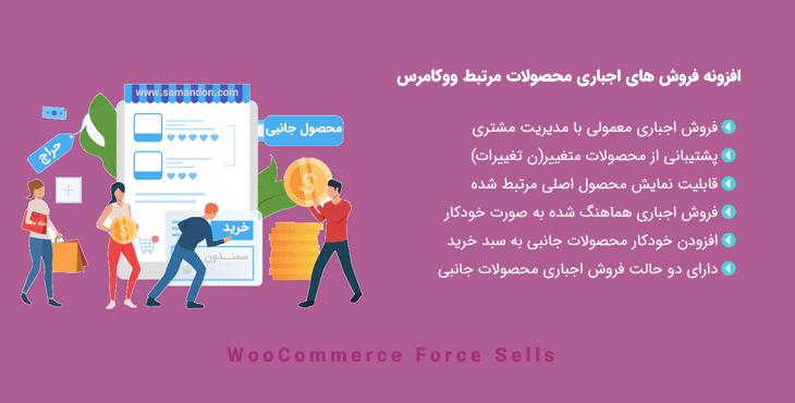 افزونه فروش های اجباری محصولات مرتبط ووکامرس | WooCommerce Force Sells