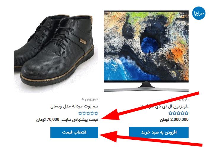 نمایش قابلیت دادن قیمت پیشنهادی در صفحه فروشگاه