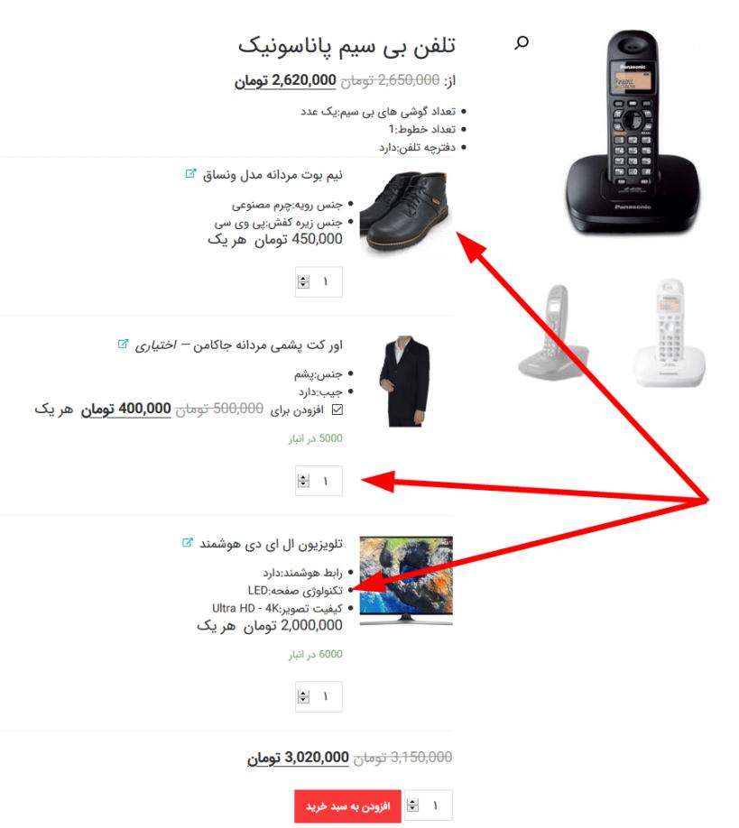 نمونه طرح چیدمان استاندارد فروش محصولات بسته ای