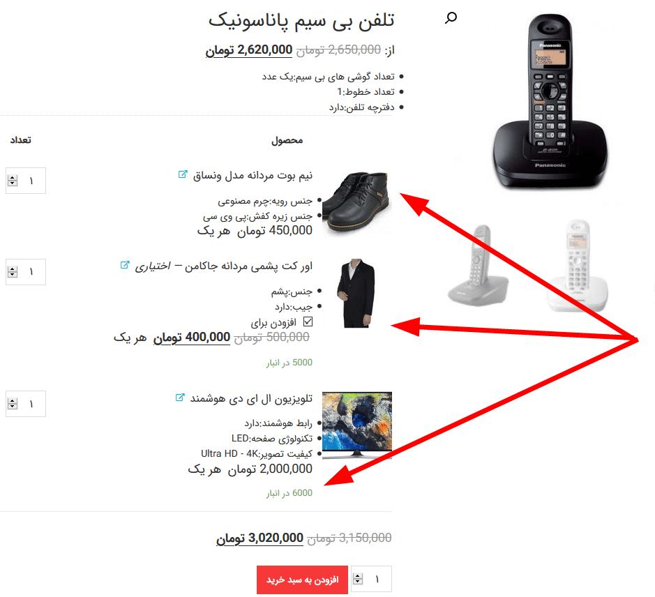 نمونه طرح چیدمان جدولی فروش محصولات بسته ای