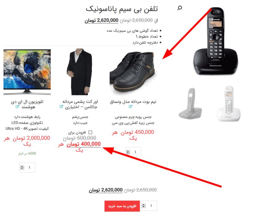 نمونه طرح چیدمان سبک شبکه فروش محصولات بسته ای