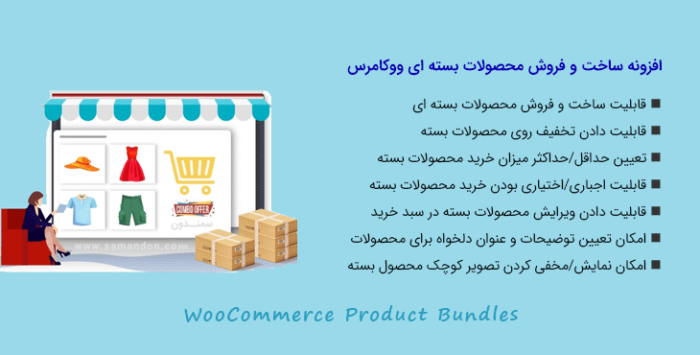 افزونه فروش محصولات بسته ای ووکامرس | WooCommerce Product Bundles
