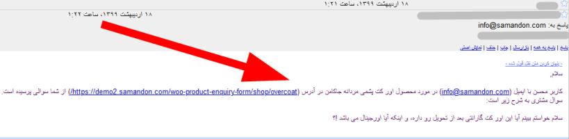 نمونه ایمیل ارسال شده سوال درباره محصول