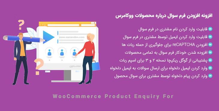 افزونه فرم سوال درباره محصول | WooCommerce Product Enquiry Form