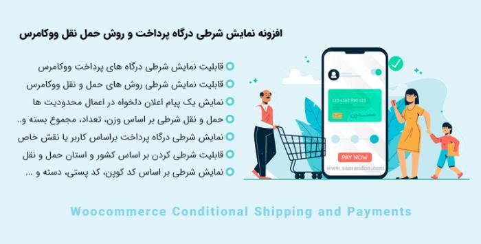 افزونه درگاه پرداخت و حمل نقل شرطی | Woocommerce Conditional Shipping and Payments