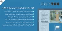 افزونه ساخت جدول فهرست دسترسی سریع به مطالب | Fixed TOC