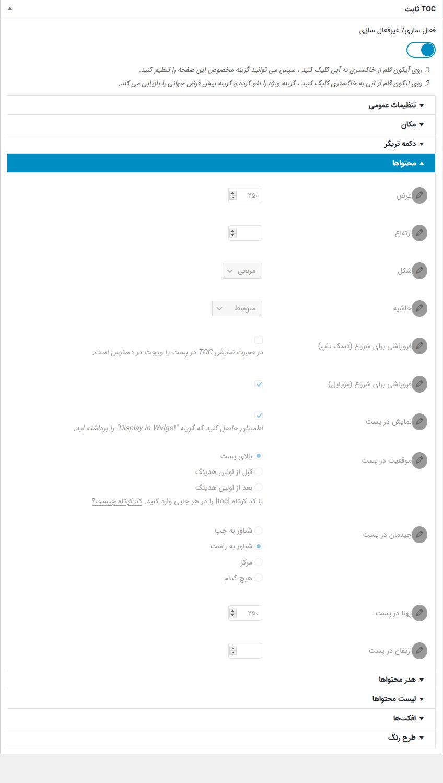 تنظیمات افزونه Fixed TOC در ویرایش پست