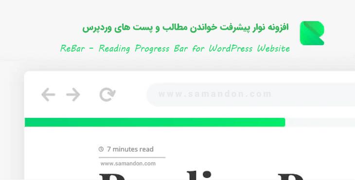 افزونه نوار پیشرفت خواندن مطالب و پست های وردپرس | ReBar