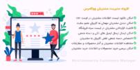 افزونه مدیریت مشتریان ووکامرس | WooCommerce Customers Manager