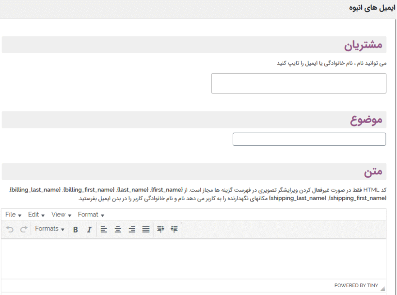 امکان ارسال ایمیل های انبود با افزونه WooCommerce Customers Manager