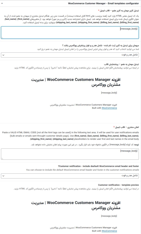 تنظیمات الگوی ایمیل در افزونه WooCommerce Customers Manager