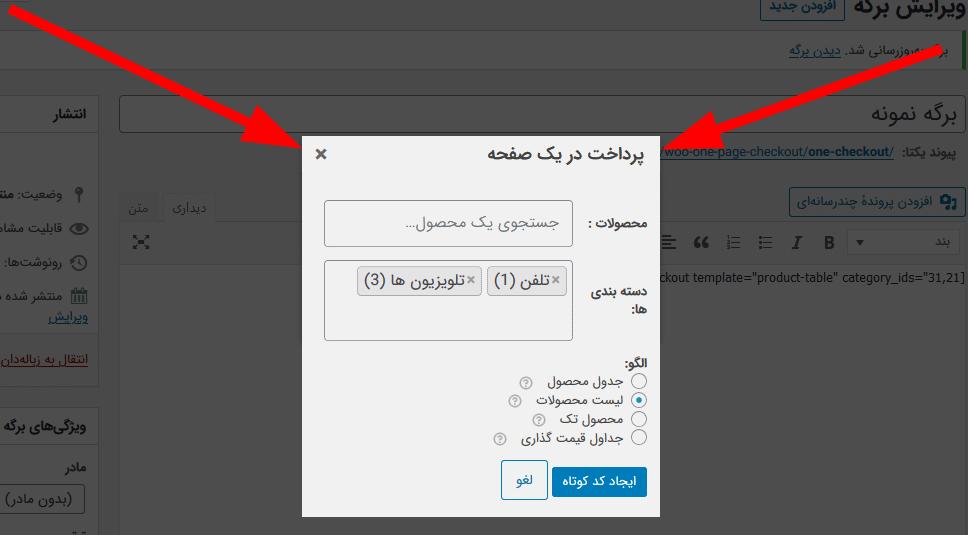 افزودن پرداخت به یک صفحه در ویراش صفحه یا پست